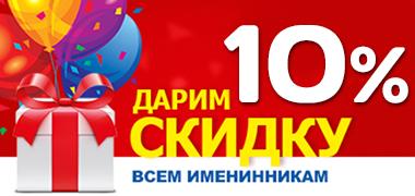 СКИДКА 10% В ДЕНЬ РОЖДЕНИЯ